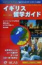【中古】 イギリス留学ガイド(2001〜2002) /ホットコース社(編者) 【中古】afb