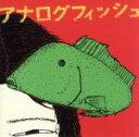 【中古】 アナログフィッシュ /アナログフィッシュ 【中古】afb