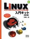 【中古】 Linux 入門キット RedHat Linuxで今日から始めるUNIX /林雅人(著者) 【中古】afb