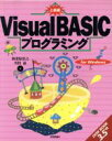【中古】 Visual BASICプログラミング(上級編) For Windows Disk book 3.5?/海老原浩之(著者),川俣晶(著者) 【中古】afb