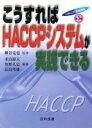 こうすればHACCPシステムが実践できる HACCP実践講座第3巻/米虫節夫(著者),角野久史(著者),冨島邦雄(著者),細谷克也(その他) afb