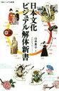 【中古】 日本文化 ビジュアル解体新書 SBビジュアル新書/山本素子(著者) 【中古】afb