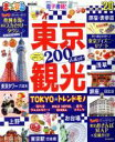 【中古】 まっぷる 東京観光mini('20) まっぷるマガジン/昭文社 【中古】afb