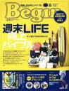 【中古】 Begin(No.369 2019年8月号) 月刊誌/世界文化社(その他) 【中古】afb