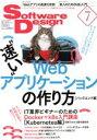 【中古】 Software Design(2019年7月号) 月刊誌/技術評論社 【中古】afb