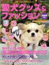 【中古】 ぜったいかわいい!愛犬グッズ&ファッション2009年版 /趣味・就職ガイド・資格(その他) 【中古】afb