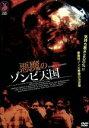 【中古】 悪魔のゾンビ天国 /リサ・デヘイヴン 【中古】afb