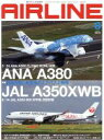 AIRLINE(2019年8月号) 月刊誌/イカロス出版(その他) afb