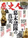 【中古】 歴史人(No.104 2019年8月号) 月刊誌/ベストセラーズ 【中古】afb