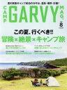 【中古】 GARVY(2019年8月号) 隔月刊誌/実業之日本社(その他) 【中古】afb