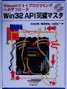 【中古】 Win32API完璧マスター Visual C++プログラミング /土井滋貴(著者),那須