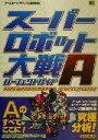 【中古】 スーパーロボット大戦Aパーフェクトガイド ゲームボ...