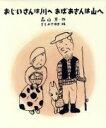 【中古】 おじいさんは川へおばあさんは山へ /森山京(著者),ささめやゆき(その他) 【中古】afb