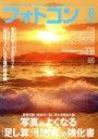 【中古】 フォトコン(2019年8月号) 月刊誌/日本写真企画 【中古】afb