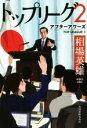【中古】 トップリーグ(2) アフターアワーズ ハルキ文庫/...