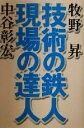 【中古】 技術の鉄人 現場の達人 /牧野昇(著者),中谷彰宏(著者) 【中古】afb
