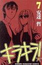 【中古】 キラキラ!(7) マガジンKC/安達哲(著者) 【中古】afb