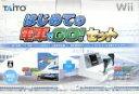 【中古】 はじめての電車でGO!セット /Wii 【中古】afb