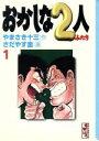 【中古】 おかしな2人(文庫版)(1) 講談社漫画文庫/さだやす圭(著者) 【中古】afb