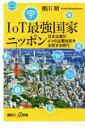 IoT最強国家ニッポン 日本企業が4つの主要技術を支配する時代 講談社+α新書/南川明(著者) afb