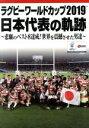 【中古】 ラグビーワールドカップ2019 日本代表の軌跡 D...