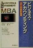 【中古】 ビジネス・アカウンティング MBAの会計管理 /山根節(著者) 【中古】afb