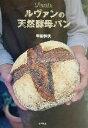 【中古】 ルヴァンの天然酵母パン /甲田幹夫(著者) 【中古】afb