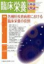 【中古】 臨床栄養(8 AUGUST Vol.125 No.2 2014) 月刊誌/医歯薬出版(その他) 【中古】afb