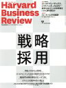 Harvard Business Review(2019年10月号) 月刊誌/ダイヤモンド社(その他) afb