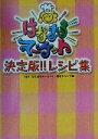 【中古】 はなまるマーケット 決定版!!レシピ集 /TBS「はなまるマーケット」制作スタッフ(編者) 【中古】afb