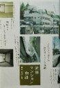 【中古】 沢田マンション物語 /古庄弘枝(著者) 【中古】afb