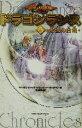 【中古】 ドラゴンランス(3) 氷壁の白竜 /マーガレット・ワイス(著者),トレイシーヒックマン(著者),安田均(訳者) 【中古】afb