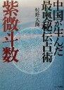 【中古】 中国が生んだ最奥秘伝占術 紫微斗数 /村野大衡(著者) 【中古】afb