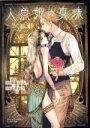 【中古】 人魚姫の真珠 Chara C/北沢きょう(著者),華藤えれな(その他) 【中古】afb