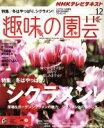【中古】 NHK 趣味の園芸(12 2015) 月刊誌/NHK出版(その他) 【中古】afb