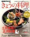 【中古】 NHK きょうの料理(12月号 2017) 月刊誌/NHK出版 【中古】afb