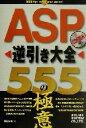 【中古】 ASP逆引き大全 555の極意 /堀田健也(著者) 【中古】afb