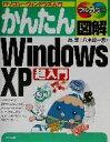 【中古】 かんたん図解 WindowsXP超入門 パソコン+ウィンドウズ入門 /島望(著者),八木原一恵(著者) 【中古】afb
