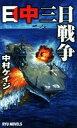 【中古】 日中三日戦争 RYU NOVELS/中村ケイジ(著者) 【中古】afb