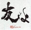 友よ(初回限定盤)(CD+DVD) /関ジャニ∞ afb