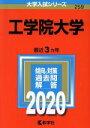 【中古】 工学院大学(2020年版) 大学入試シリーズ259/世界思想社(編者) 【中古】afb