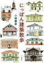 【中古】 にっぽん建築散歩 /小林泰彦(著者) 【中古】afb