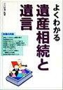 【中古】 よくわかる遺産相続と遺言 /小川好澄(その他) 【中古】afb