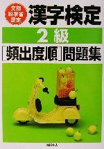 【中古】 漢字検定2級頻出度順問題集 /資格試験対策研究会(編者) 【中古】afb