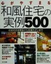 【中古】 心がやすまる和風住宅の実例500 伝統的日本家屋から和風モダンまで /成美堂出版編集部(編者) 【中古】afb