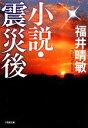 【中古】 小説・震災後 小学館文庫/福井晴敏【著】 【中古】afb