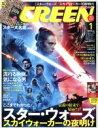 【中古】 SCREEN(2020年1月号) 月刊誌/ジャパンプリント 【中古】afb