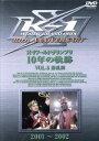 【中古】 K−1 ワールドグランプリ 10年の軌跡 Vol.5 /(格闘技) 【中古】afb