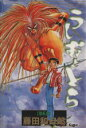 【中古】 うしおととら(ワイド版)(6) サンデーCワイド版/藤田和日郎(著者) 【中古】afb