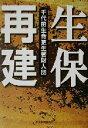 【中古】 生保再建 破綻生保の巨大M&A /千代田生命更生管財人団(著者) 【中古】afb